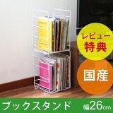 積み重ねブックスタンド マルテ Mサイズ(book stand/ブックシェルフ/ワイヤー/シンプル/日本製/コンパクト)