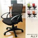 メッシュバックチェア アリー(mesh back chair ally 椅子 デスクチェア リ...