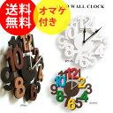 掛け時計 ALGO (アルゴ 壁掛け時計 かけ時計 クロック 木製 北欧 ミッドセンチュリー おしゃれ かわいい インテリア雑貨)