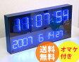 LEDクロック マルチ(壁掛け時計)【送料無料 豪華特典】