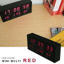 インテリア雑貨スタイリッシュに、デジクロ。LED CLOCK ミニマルチ レッド(MINI MULTI/壁掛け時計/掛け時計/かけ時計/LEDクロック/置時計/北欧/ミッドセンチュリー)