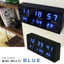 インテリア雑貨スタイリッシュに、デジクロ。LED CLOCK ミニマルチ ブルー(MINI MULTI/壁掛け時計/掛け時計/かけ時計/LEDクロック/置時計/北欧/ミッドセンチュリー)