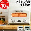 トースター オーブン アラジン グラファイト グリル&トースター AGT-G13 2018年モデ
