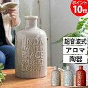 【ポイント10倍】加湿器 陶器 アロマ超音波式加湿器 VINTAGE Collection アロマオ