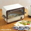 RoomClip商品情報 - レコルト recolte クラシックオーブン ルンド RCO-1 オーブントースター ラック おしゃれ オーブン グリル レシピ付き