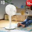 【ポイント10倍】±0 リビングファン XQS-Z120(扇風機 リビングファン プラマイゼロ扇風機 リビング扇風機 省エネ エコ 節電 おしゃれ レトロ プラスマイナスゼロ)【扇風機】