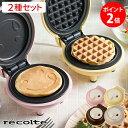 レコルト recolte スマイルベイカー ミニ 2個 セット パンケーキメーカー ワッフルメーカー