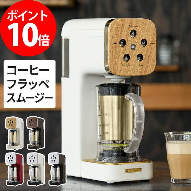 コーヒーメーカー スムージー ミキサー ジューサー ブレンダー フラッペ カフェ コーヒーマシン クワトロチョイス QCR-85【ポイント10倍】