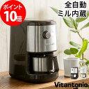 ビタントニオ コーヒーメーカー 全自動 ミル付き ステンレス ブラウン アイボリー VCD-200 ...