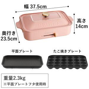 ブルーノコンパクトホットプレート(BRUNO/ホットプレート/たこ焼き器/電気プレート/BOE018/おしゃれ/ギフト)