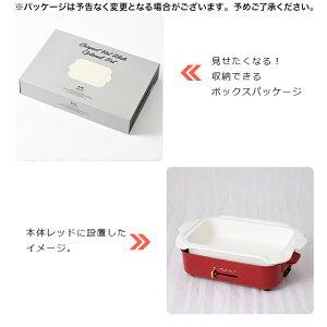 ブルーノコンパクトホットプレート用セラミックコート鍋(BRUNO/ホットプレート/深鍋/オプション/BOE021/おしゃれ/ギフト)
