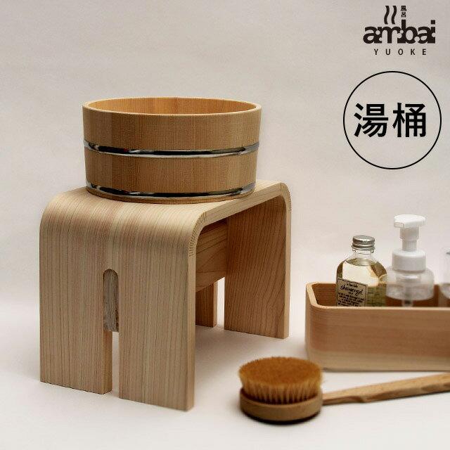 ambai 湯桶(小泉誠 あんばい アンバイ ambai サワラ 椹 湯手桶 湯手おけ 桶 洗面器 浴室用品 おしゃれ みやび)