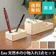 Eau TRES(トレス)セット(Eau ステーショナリー ペン置き 木製 ギフト 日本製)【送料無料】