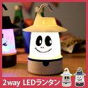 2way ハロウィン LEDランタン(スマイルLEDランタン ハロウィンLEDランタン マルチカラー 蓄光 ハロウィン 子供 ランタン LED ランプ L..