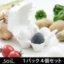 soil ドライングエッグ ソイル イスルギ dryingegg 珪藻土調湿脱臭剤 珪藻土 調湿 新生活 消臭 タマゴ soil 正規店 働く、タマゴ。