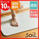 【レビュー4700件超え】安全な日本製 soil バスマット...