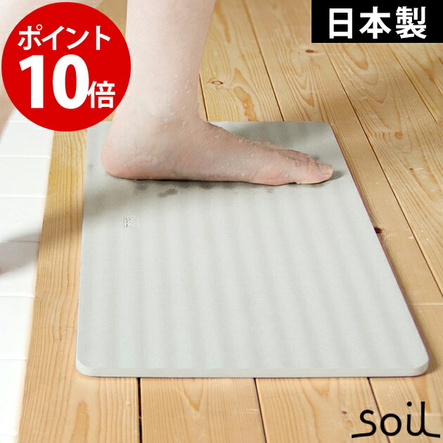 soil バスマット ウェーブ (ソイル イスルギ soil バスマット 珪藻土 珪藻土バ…...:e-goods:10010392