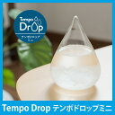 テンポドロップ ミニ (Tempo Drop mini ストームグラス 天気 予測 しずく 置物 ペロカリエンテ Perrocaliente シンプル プレゼント 贈り物 バレンタイン 新生活)