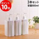 ディスペンサー 詰め替えボトル おしゃれ 大容量 日本製 RETTO ディスペンサー ラージ 3本セット 送料無料 ポイント10倍