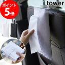 マスク ケース たためる携帯ティッシュケース タワー tower ティッシュカバー マスクケース 畳める 二つ折り 携帯用 持ち運び カー用品 シンプル ホワイト ブラック 山崎実業 タワーシリーズ Yamazaki