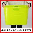 GUM スタイルバケット スクエアL(ガム 50リットル フリーバケット バケツ 収納ボックス ランドリー ゴミ箱 ごみ箱 くずかご)