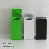 【ゴミ箱】RETTO コーナーポット(レットー CORNER POT ダストボックス ごみ箱 トイレ用品 アイムディー シンプル)