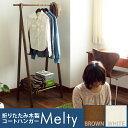 折りたたみ木製 コートハンガー Melty【送料無料】