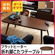 フラットヒーター折れ脚こたつ アロー(こたつテーブル 折りたたみテーブル)【送料無料】