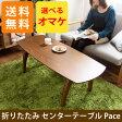 センターテーブル Pace【おしゃれ折りたたみ テーブル 人気折りたたみ テーブル シンプル折りたたみ テーブル】