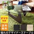 デザイナーズガラステーブル Ryuks(リュークス ノグチテーブル センターテーブル ローテーブル)【送料無料】
