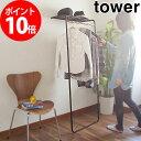 シェルフ付き コートハンガー タワー(コートラック シェルフ 木製 ハンガーラック タワー ハンガー yamazaki)【送料無料】
