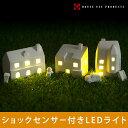 LEDショックセンサーライト VISTA(フットライト 振動感知式 足元灯 照明 ランプ LEDライト 足下灯 玄関 おしゃれ 人気 北欧 ギフト)