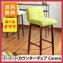 木製 カウンターチェア Curera(キュレラ)(ハイチェア ハイスツール バーチェア 北欧)【送料無料】【選べる特典】