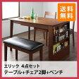 Eric(エリック) 4点セット テーブル+チェア×2+ベンチ(ダイニングセット 伸縮テーブル 収納ラック付 収納棚つきテーブル)【送料無料】