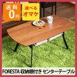 【選べる特典】FORESTA 収納棚付き センターテーブル ウォールナット(フォレスタ ローテーブル コーヒーテーブル 木製テーブル 収納棚つきテーブル)【送料無料】