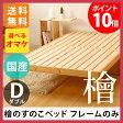 【ポイント10倍】日本製 Homecoming ひのき すのこベッド ダブルベッド フレームのみ(すのこ ベッド ベッドフレーム 国産 すのこベット 無垢 木製 ひのき 檜ベッド)【送料無料】
