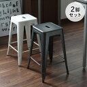 【スタッキングスツール】LEX (レックス) ハイスツール 2脚セット(スタッキング カウンターチェア カウンター ハイチェア 椅子 いす)【送料無料】