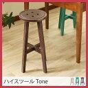 ハイスツール Tone(カウンターチェア バーチェア バースツール カウンタースツール)