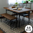 【豪華特典】KeLT ダイニングテーブル 140cm 4点セット(テーブル+ベンチ+チェアー2脚)【送料無料】