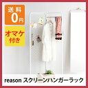 【選べる特典】reason(リーズン)スクリーンハンガーラック(ハンガーラック パーテーション 洋服掛け)【送料無料】