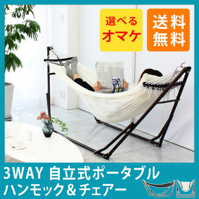 sifflus 3WAY自立式ポータブル メッシュハンモック&チェアー (シフラス スタン…...:e-goods:10013852