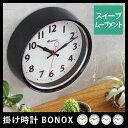 RoomClip商品情報 - 掛け時計 壁掛け時計 おしゃれ 北欧 ヴィンテージ BONOX