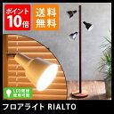【ポイント10倍】フロアライト RIALTO(間接照明 フロアライト ライト スタンドライト フロアスタンド 照明 LED対応 北欧 ヴィンテージ おしゃれ)【送料無料】