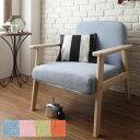 ソファー sofa 肘掛 一人掛け 1P 木 木製 北欧 シンプル フレンチカントリー ファブリック アースカラー ベージュ ブラウン スカイブルー グレー 新生活 送料無料