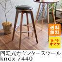 回転式 カウンタースツール knox 7440( カウンターチェア カウンター チェアー バーチェアー 背もたれなし おしゃれ 木製 木 回転式 キッチン ハイ...