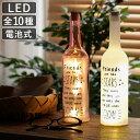 ボトルドライト ツインクル (星形ライト デコレーション ボトルライト インテリアライト LEDライト スター 間接照明 子供部屋 ディスプレイ BOTTLED...