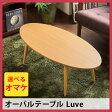 オーバルテーブル Luve(テーブル ローテーブル リビングテーブル カフェテーブル センターテーブル 北欧 おしゃれ オーク材 楕円 コーヒーテーブル シンプル ナチュラル 木製 木 リビング ソファ 人気)
