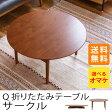 【送料無料】Q 折りたたみテーブル サークル (テーブル ローテーブル 木製 折りたたみ 80 おしゃれ 北欧 座卓 子供 センターテーブル リビングテーブル 完成品 ミッドセンチュリー)
