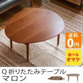 【送料無料】Q 折りたたみテーブル マロン (テーブル ローテーブル 木製 折りたたみ 80 おしゃれ 北欧 座卓 子供 センターテーブル リビングテーブル 完成品 ミッドセンチュリー)