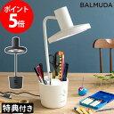 BALMUDA The Light 【オリジナル色鉛筆の特典】 バルミューダ ザ・ライト ホワイト ブラック L01A ライト デスクライト